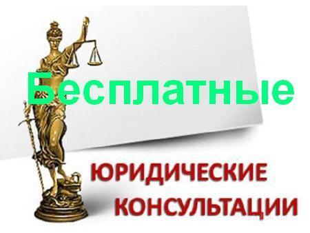 Юридические консультации в Ростове-на-Дону