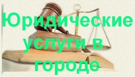 Юридические услуги в Ростове-на-Дону