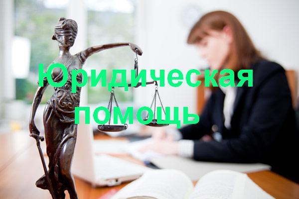 Юридическая помощь в Ростове-на-Дону